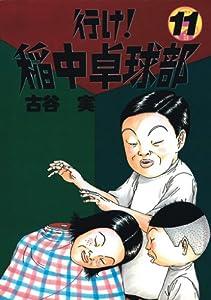 中 サンチェ 稲 サンチェ(行け!稲中卓球部) (さんちぇ)とは【ピクシブ百科事典】