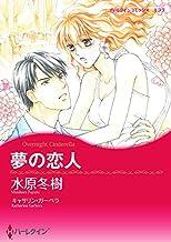 表紙: 夢の恋人 (ハーレクインコミックス) | 水原 冬樹