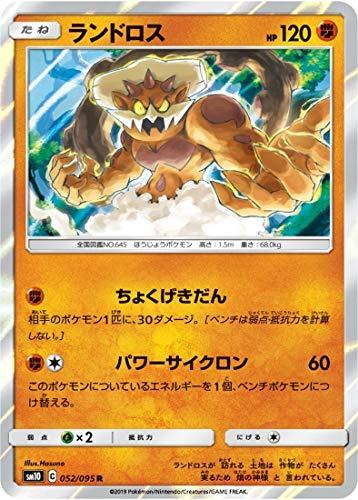 Juego de Cartas Pokemon / PK-SM10-052 Land Loss R