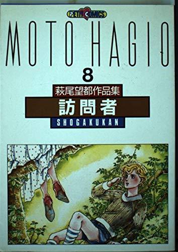 萩尾望都作品集 (〔第2期〕-8) 訪問者 (プチコミックス)