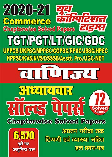 COMMERCE SOLVED PAPERS (EBOOK): 2020-212 TGT/PGT/GIC/GDC/LT (Hindi Edition)