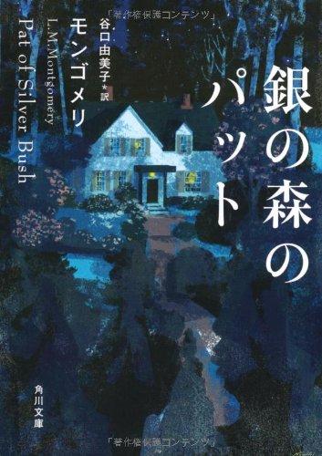 銀の森のパット (角川文庫)の詳細を見る