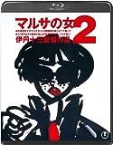 マルサの女2<Blu-ray>