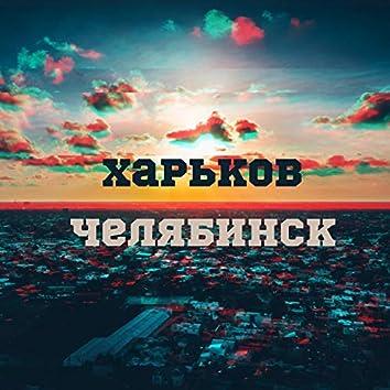 Харьков-Челябинск (feat. Триагрутрика)