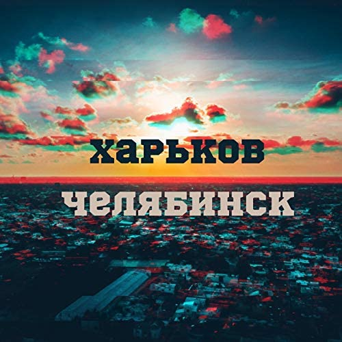Vendetta feat. Триагрутрика