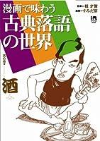 漫画で味わう古典落語の世界 (INFOREST MOOK)