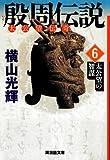 殷周伝説 6 (潮漫画文庫)