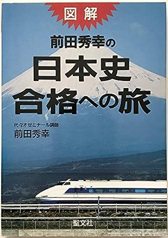 図解前田秀幸の日本史合格への旅