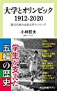 大学とオリンピック 1912-2020-歴代代表の出身大学ランキング