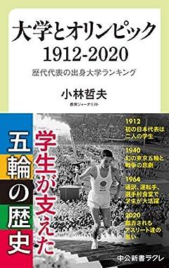 大学とオリンピック 1912-2020-歴代代表の出身大学ランキング (中公新書ラクレ, 704)