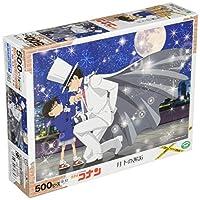 500ピース ジグソーパズル 名探偵コナン 月下の邂逅(38x53cm)