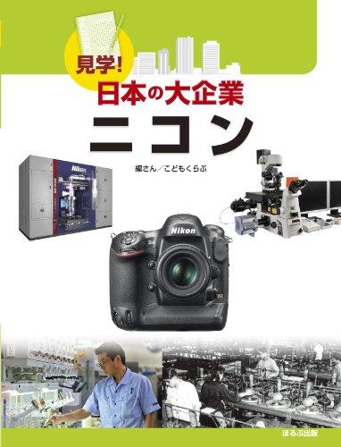 ニコン (見学!日本の大企業)