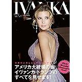 IVANKA イヴァンカ・トランプ Photobook 1991-2017