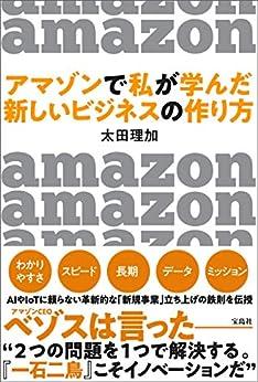 [太田理加]のアマゾンで私が学んだ 新しいビジネスの作り方