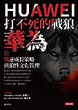 打不死的戰狼:華為的快速成長策略與狼性文化管理: HUAWEI (Traditional Chinese Edition)