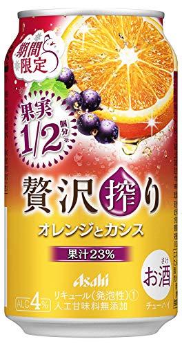 アサヒ 贅沢搾り 期間限定 オレンジとカシス [ チューハイ 350ml×24本 ]