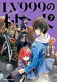 LV999の村人(7) (角川コミックス・エース)