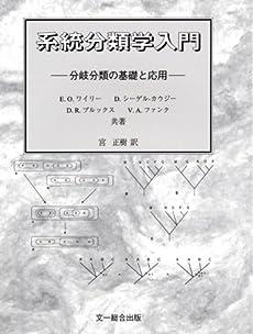 系統分類学入門―分岐分類の基礎と応用』|感想・レビュー - 読書メーター