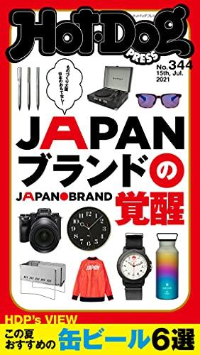 Hot-Dog PRESS (ホットドッグプレス) no.344 JAPANブランドの覚醒 [雑誌]