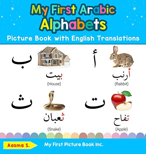 My First Arabic Alphabets Picture Book with English Translations: Bilingual Early Learning & Easy Teaching Arabic Books for Kids (1) (Teach & Learn Basic Arabic Words for Children)