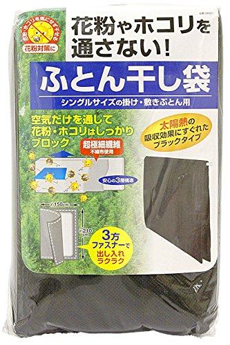 東和産業花粉ガード布団干し袋花粉対策ほこりを通さないシングルサイズ