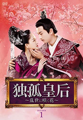 独孤皇后 ~乱世に咲く花~ DVD-BOX 1:第1話~第16話収録/8枚組