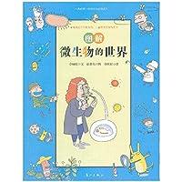 图解微生物的世界(我的第一堂科学知识课系列5)(适合7-14岁阅读)(韩国文化部寒暑假推荐读物,韩国最受欢迎的儿童科普书,汇集数百幅精细插画和逗趣对白,用讲故事的方式讲科学!)