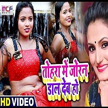 Tohra Me Joran Dal Deb Ho (Bhojpuri Song)
