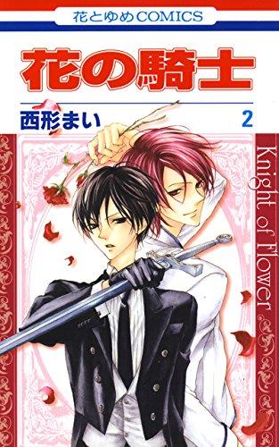 花の騎士 2 (花とゆめコミックス)