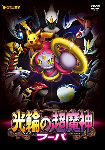 ポケモン・ザ・ムービーXY  光輪の超魔神 フーパ [DVD]