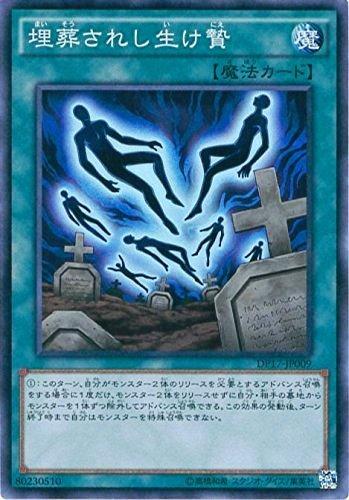 埋葬されし生け贄 スーパーレア 遊戯王 デュエリストパック 王の記憶 dp17-jp009