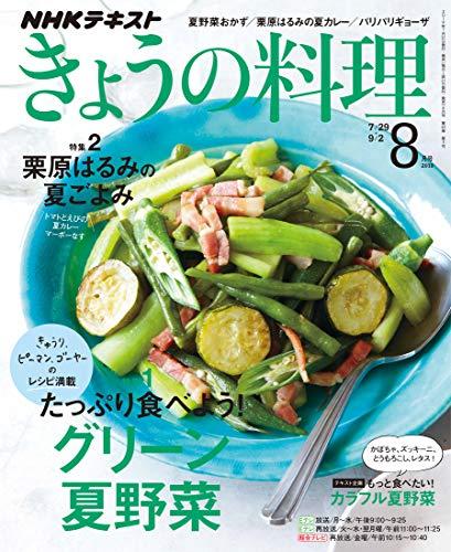 NHK きょうの料理 2019年 8月号 [雑誌] (NHKテキスト)