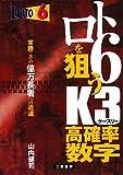 ロト6を狙うK3(ケースリー)高確率数字―常勝こそが億万長者への近道 (サンケイブックス)