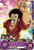 スーパードラゴンボールヒーローズ BM6-006 ミスター・サタン C