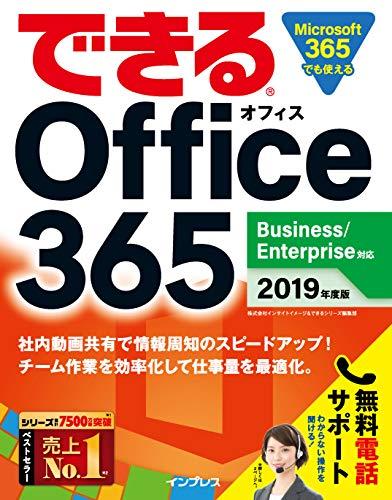 できる Office 365 Business/Enterprise対応 2019年度版 できるシリーズ