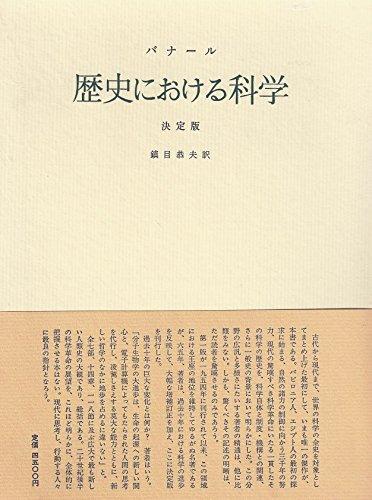 歴史における科学 (1966年)