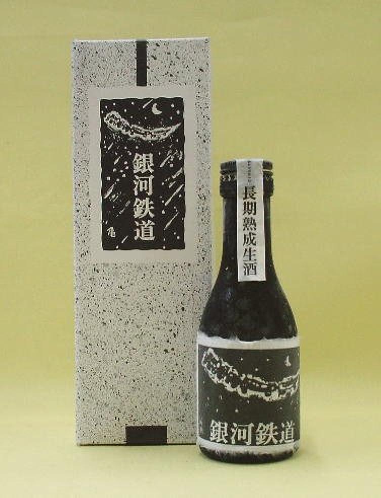オーバードロー狐分析的【凍結酒】千代の亀 銀河鉄道 180ml 【冷凍便配送】