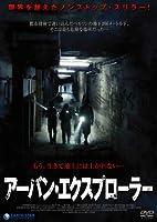 アーバン・エクスプローラー [DVD]