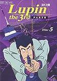 ルパン三世 PARTIII Disc.5[DVD]