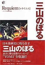 レクイエム―メモリアル未収録作品集 (TENMAコミックス EX)
