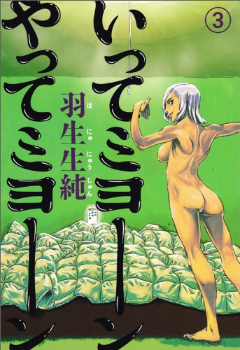 いってミヨーン やってミヨーン 3 (ビームコミックス)