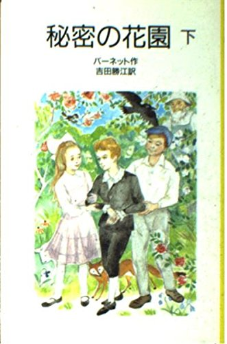 秘密の花園 (下) (岩波少年文庫 (2029))の詳細を見る