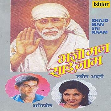 Bhajo Man Sai Naam