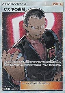 ポケモンカードゲーム SM10 105/095 サカキの追放 サポート (SR スーパーレア) 拡張パック ダブルブレイズ