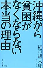 沖縄から貧困がなくならない本当の理由 (光文社新書)