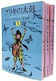 ギュンター・グラス『ブリキの太鼓』全3巻セット (集英社文庫)