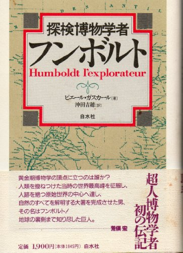 探検博物学者 フンボルトの詳細を見る