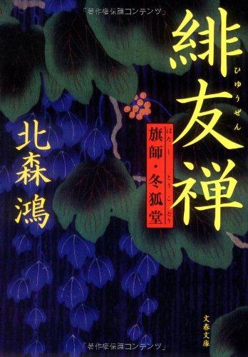 旗師・冬狐堂 緋友禅 (文春文庫―旗師・冬狐堂 (き21-4))
