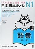 Nihongo So-Matome N1 Vocabulary (Japonais, avec Notes en Anglais et Chinois) - Édition Multilingue