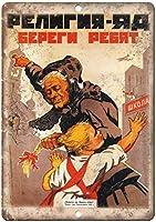 ロシアの宣伝戦争ヴィンテージティンサイン装飾ヴィンテージ壁金属プラークカフェバー映画ギフト結婚式誕生日警告のためのレトロな鉄の絵